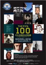 FIFA100周年記念写真展